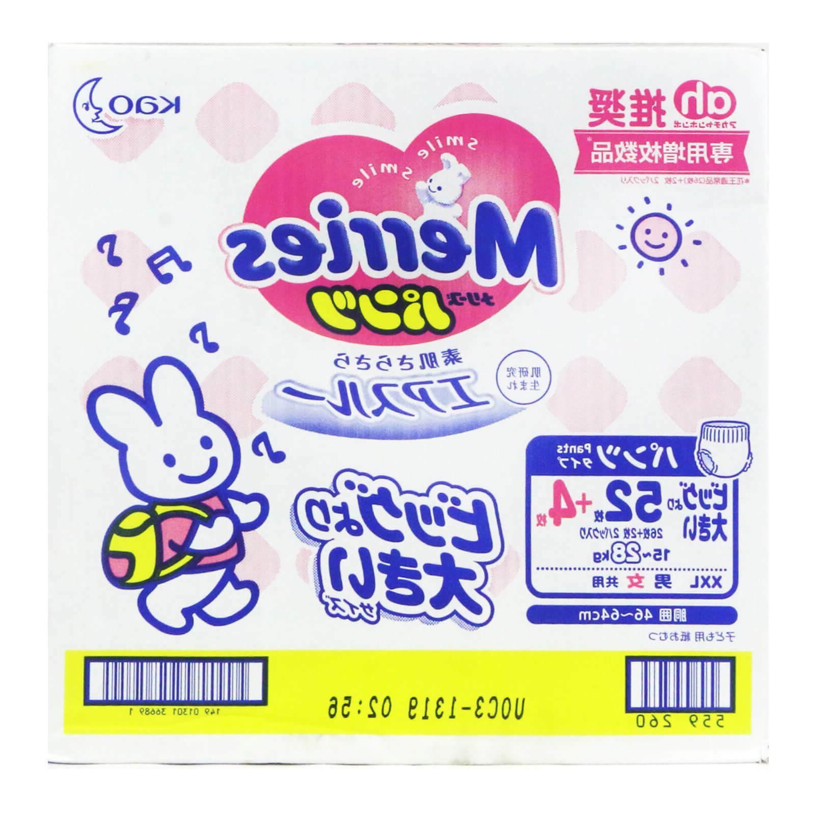 Japan diaper pants size NB/S/M/L/XL/XXL